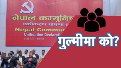 nepal communist party gulmi