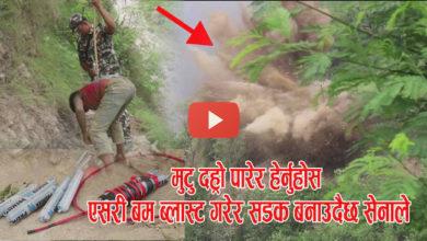 Photo of भिडियो: गुल्मीमा यसरी बम ब्लास्ट गर्दै सडक बनाउँदै छ नेपाली सेनाले