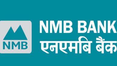 Photo of एनएमबि बैंकमा झन्डै दुई सय भ्याकेन्सी, कसरी अप्लाई गर्ने हेर्नुस्