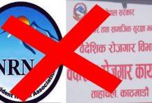 Photo of एनआरएनएको औचित्य सकियो, अफवाह फैलाउने गैरआवासीय नेपाली संघ बन्द होस्