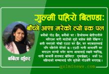 Photo of गुल्मी पहिरो बितण्डा: बाँच्ने आशा मरेको त्यो एक पल